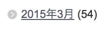 スクリーンショット 2015-09-15 13.56.19