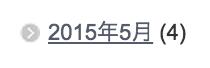 スクリーンショット 2015-09-15 18.03.37