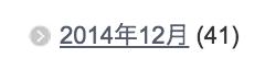 スクリーンショット 2015-09-14 17.52.52