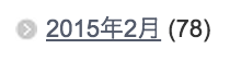 スクリーンショット 2015-09-14 23.29.58