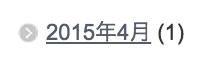 スクリーンショット 2015-09-15 16.12.21