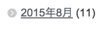 スクリーンショット 2015-09-16 19.16.05