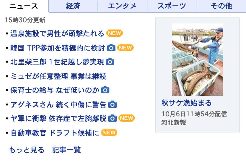 クイズ:ネタ選定その1(ニュース編)