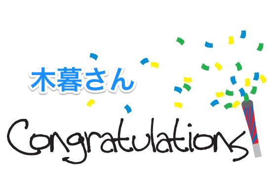 コンサル生の木暮さんが1ヶ月でサーバーをダウンさせ日収2万円稼いだ話