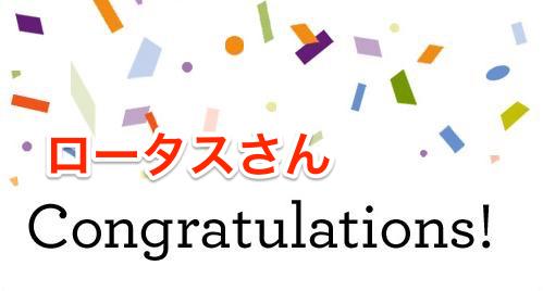 ロータスさんが3月に月収15万円を達成されました!