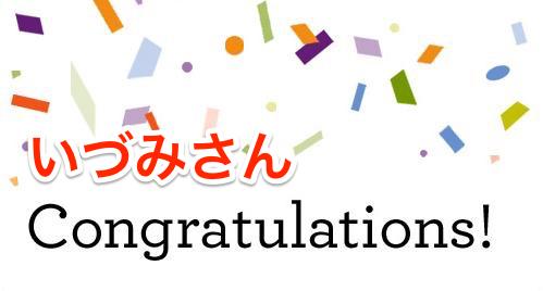 6月にいづみさんが月収20万円を達成!