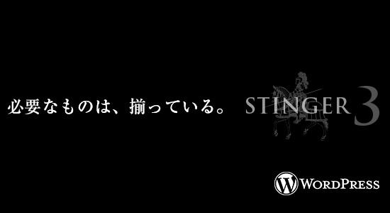 Stinger3に貼るのに最適なアドセンス広告のサイズは?