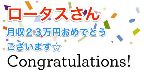 ロータスさんが月収23万円達成!