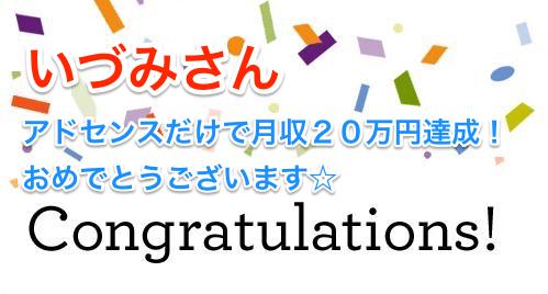 いづみさんがアドセンスだけで月収20万円達成!