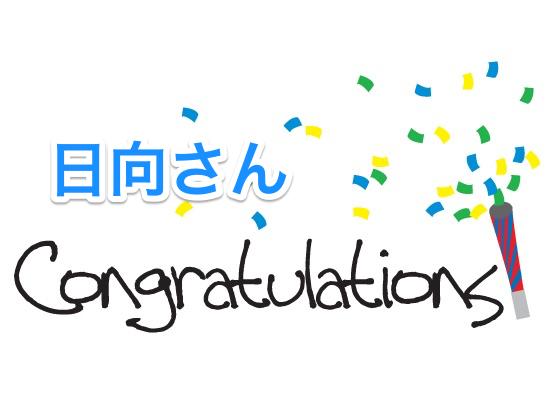 コンサル生の日向さんがたった3日で21万PVを集め8万円稼いだ話