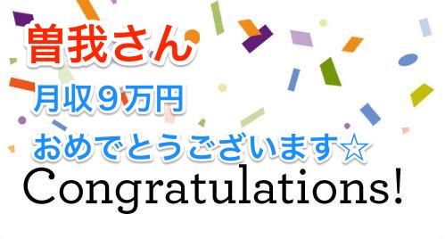 11月にコンサル生の曽我さんが月収9万円達成!