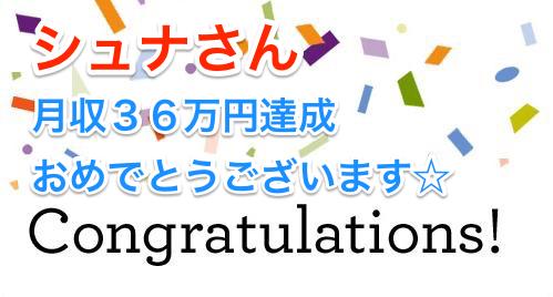 本業×主夫のコンサル生シュナさんが月収36万円達成!