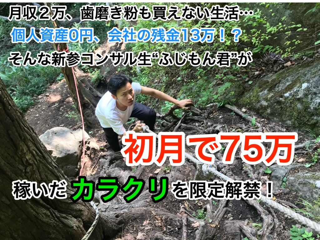 """コンサル生のふじもん君を""""初月で75万円""""稼がせたカラクリ"""
