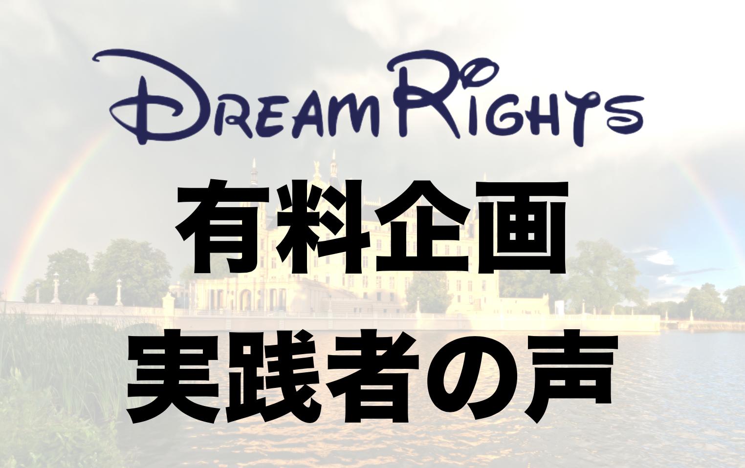 DreamRightsに2ヶ月間参加してくださった方からの推薦の声